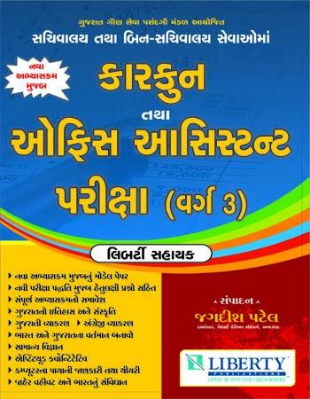 Sachivalay Bin - Sachivalay Karkun Ane Office Assistant Class-3 Exam Guide (book)