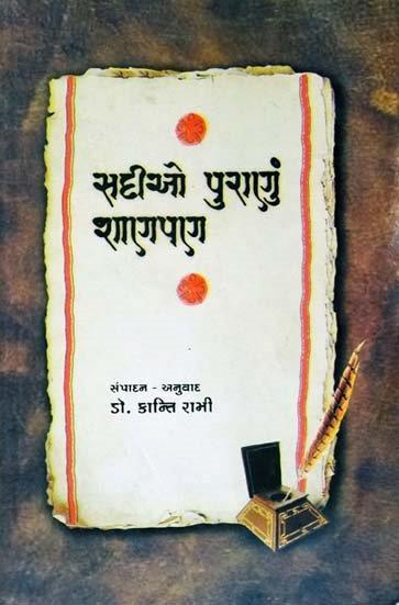 Sadiyo Puranu Shanpan Gujarati Book Written By Kanti Rami