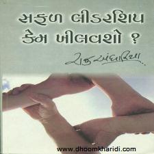 Safal Leadership Kem Khilavsho Gujarati Book Written By Raju Andhariya