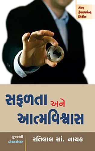 Safalata Ane Aatma Vishwas Gujarati Book by Ratilal S Nayak
