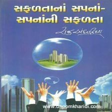Safaltana Sapana Sapanani Safalata Gujarati Book Written By Raju Andhariya
