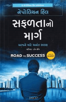 Safalatano Marg - Road to Success in Gujarati Gujarati Book Written By Nepolion Hill