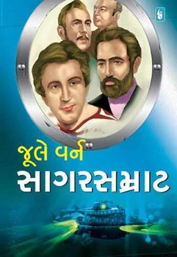 Sagar Samrat Gujarati Book by Jule Verne