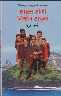 Sahas Toli Nirjan Tapuma in Gujarati by jule verne