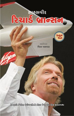 Sahas veer Richard branson Gujarati Book Written By Viral vasavada