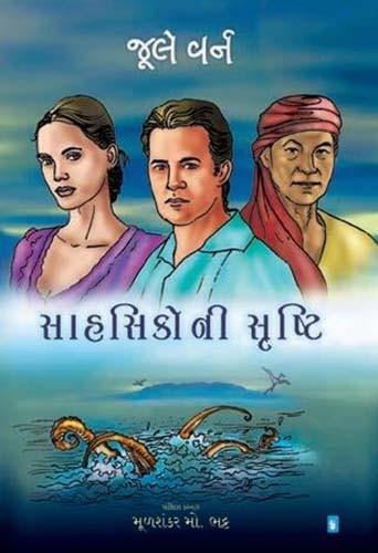 Sahasiko Ni Srushti Gujarati Book by Jule Verne