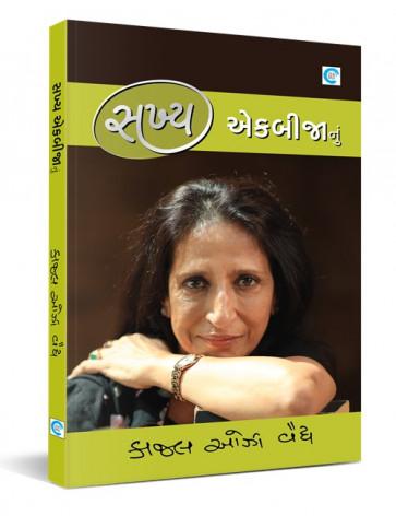 Sakhya Ekbijanu Gujarati Book by Dhiruben Patel Buy Online
