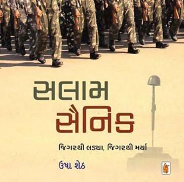 Salam Sainik Gujarati Book by Usha Sheth
