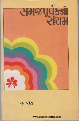 Samaj Purvakno Sanyam Gujarati Book Written By Bhandev