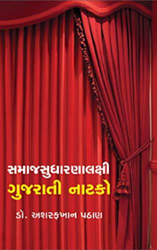 Samaj Sudharnalaxi Gujarati Natako Gujarati Book by Dr Ashrafkhan Pathan