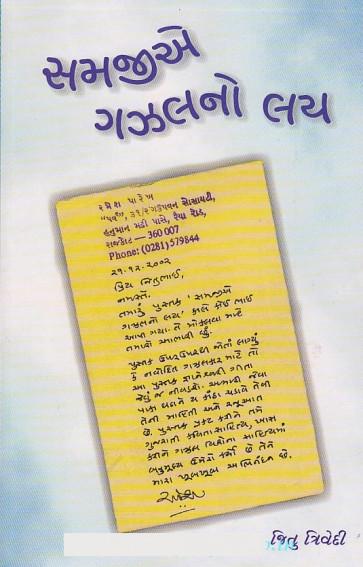 Samajiye Ghazal no Lay - Gazalno Lay Gujarati Book by Jitu Trivedi