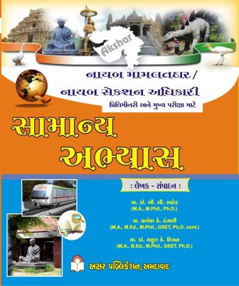 Samanya Abhyas for Nayab Mamlatdar Exam