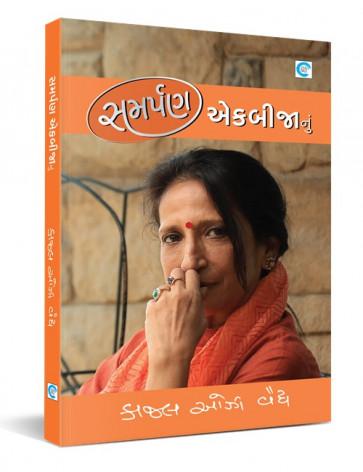 Samarpan Ekbijanu Gujarati Book by Kaajal Oza Vaidhya Buy Online