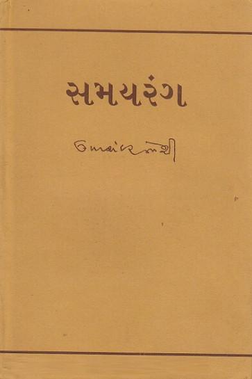 Samayrang By Umashankar Joshi gujarati book buy online