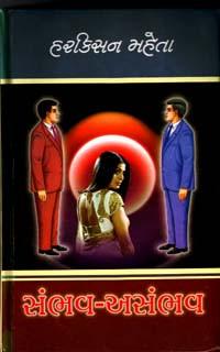 Sambhav Asambhav Gujarati Novel by Harkishan Mehta