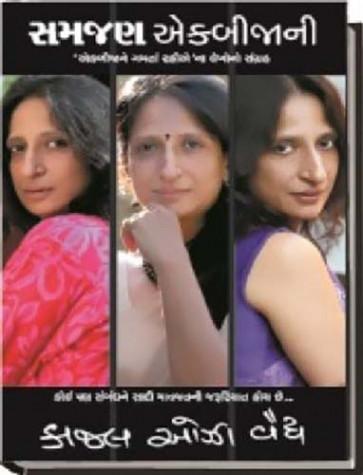 Samjan Ekbijani Gujarati Book by Kajal Oza Vaidya