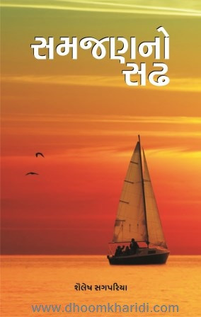 Samjan No Sadh Gujarati Book Written By Shailesh Sagpariya