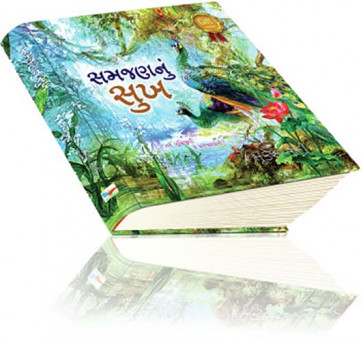 Samjan Nu Sukh Gujarati Book by Mukesh Modi