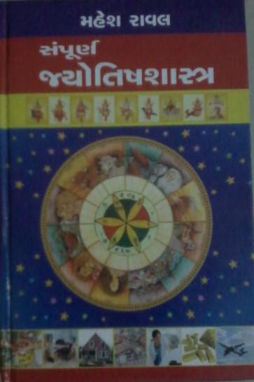 Sampurna Jyotish Shashtra Gujarati Book