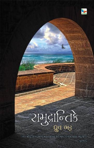 Samudrantike Gujarati Book by Dhruv Bhatt