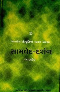 Samved Darshan Gujarati Book Written By Bhandev