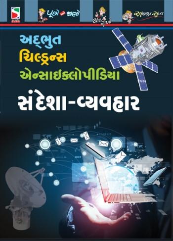 Sandeshavyahar Gujarati Book Written By Payal & Aanal Madrasi