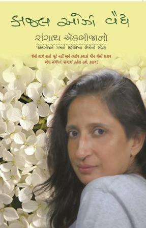 Sangath Ek bijano Gujarati Book Written By Kaajal Oza Vaidya