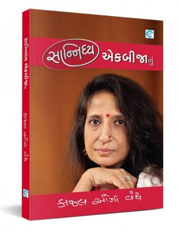 Sanidhya Ekbijanu Gujarati Book by Kaajal Oza Vaidhya Buy Online