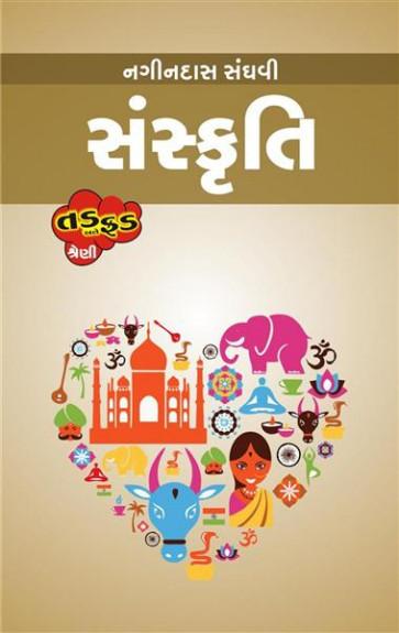 Sanskruti - Tad Ane Fad Series Gujarati Book Written By Nagindas Sanghavi