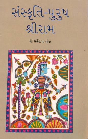 Sanskruti Purush Shriram Gujarati Book Written By Sarvesh P Vora
