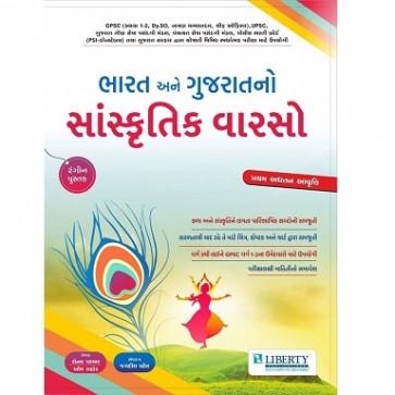 Bharat and Gujarat no Sanskrutik Varso