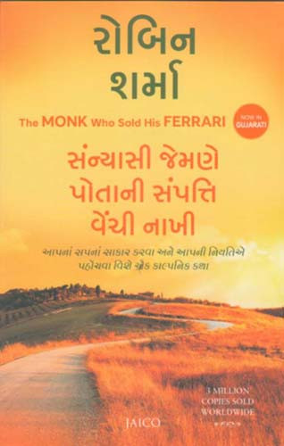 Sanyasi Jemne Potani Sampati Vechi Nakhi - The Monk Who Sold His Ferrari In Gujarati Gujarati Book by Robin Sharma