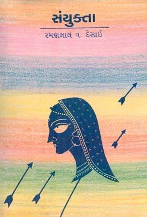Sanyukta Gujarati Book Written By R V Desai
