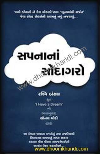 Sapanana Sodagaro Gujarati Book by Rashmi Bansal
