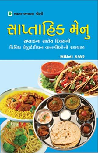 Saptahik menu gujarati book by sadhna thakkar forumfinder Image collections
