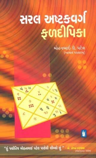 Saral Ashtakvarg Faldipika Gujarati Book by Mohanbhai Patel (parasharam)