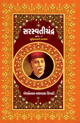 Saraswati Chandra  Part 1 To 4 Gujarati Book Written By Govardhanram M Tripathi