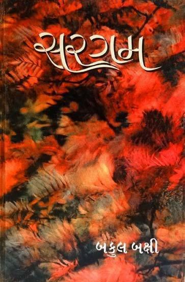 Sargam Gujarati Book Written By Bakul Bakshi