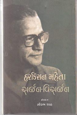 Sarjan Visarjan by Harkishan Mehta Sankalan by Saurabh Shah  સર્જન વિસર્જન હરકિસન મેહતા  સંકલન: સૌરભ શાહ