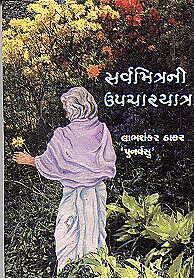 Sarvamitrani Upachar yatra Gujarati Book Written By Labhshankar Thakar