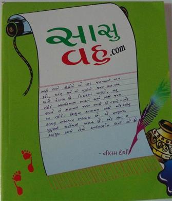 Sasu Vahu Dot Com Gujarati Book By Nilam Doshi