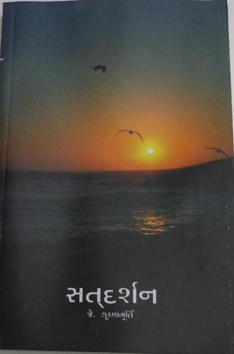 Satdarshan Gujarati Book by J  Krushnamurty