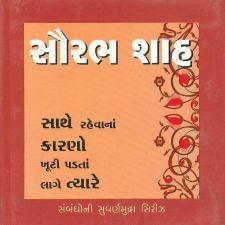 Sathe Rahevana Karano Khuti Padta Lage Tyare Gujarati Book Written By Saurabh Shah