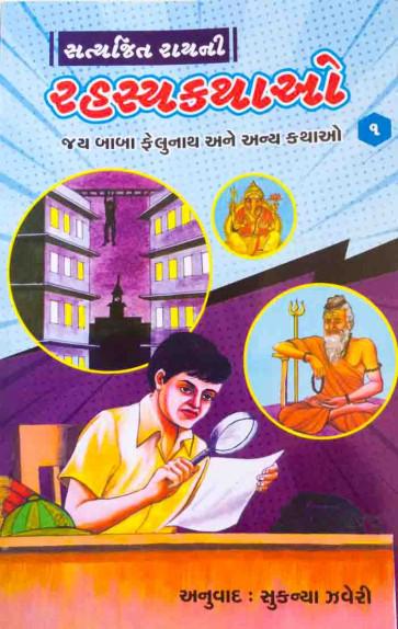 Satyajit Rayni Rahasya Kathao (Set Of 4 Books) Gujarati book by Satyajit Ray Buy Online