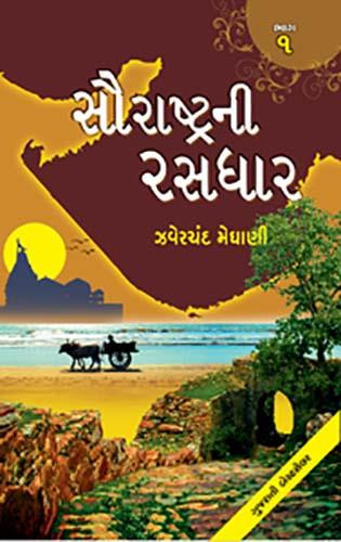 Saurashtra Ni Rasdhar - Part 1 to 5 Gujarati Book by Zaverchand Meghani