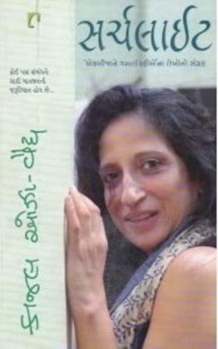 Searchlight Gujarati Book by Kajal Oza Vaidya