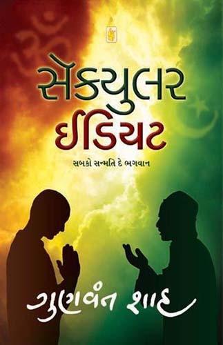 Secular Idiot Gujarati Book by Gunvant Shah