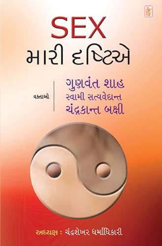Gujarati Sex Story Pdf
