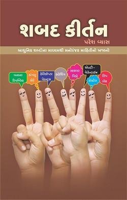 Shabad kirtan Gujarati Book Written By Paresh vyas