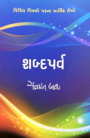 Shabdaparv Gujarati Book Written By Chandrakant Baxi